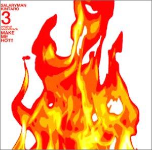 「サラリーマン金太郎3」オリジナル・サウンドトラック MAKE TO HOT!!