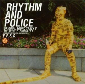 「踊る大捜査線」オリジナル・サウンドトラック5 RHYTHM AND POLICE/THE MOVIE 2 ~SOUND FILE
