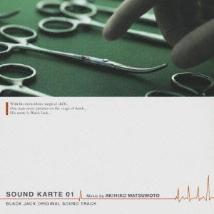 ブラック・ジャック オリジナルサウンドトラック SOUND KARTE 01