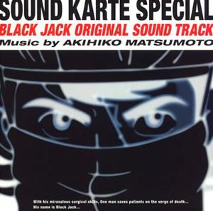 ブラック・ジャック オリジナルサウンドトラック SOUND KARTE SPECIAL